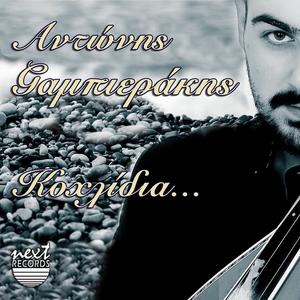Kochlidia | Antonis Gampierakis