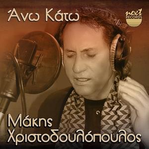 Ano Kato | Makis Christodoulopoulos