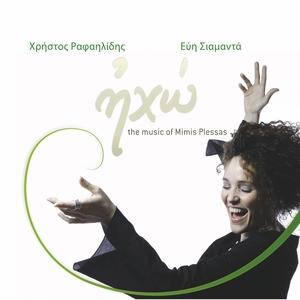 Echo - The Music of Mimis Plessas | Christos Rafalides