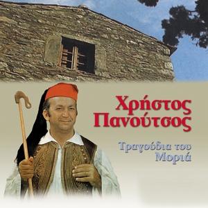 Tragoudia Tou Moria | Christos Panoutsos