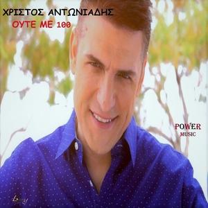 Oute Me 100 | Christos Antoniadis