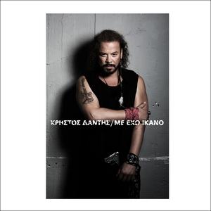 Me Eho Ikano | Christos Dantis