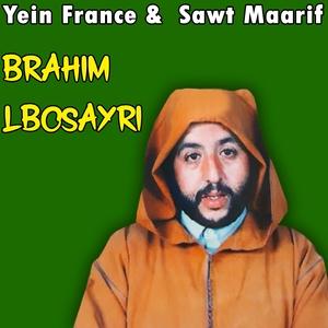 Aalamat Asaa   Brahim Lbosayri
