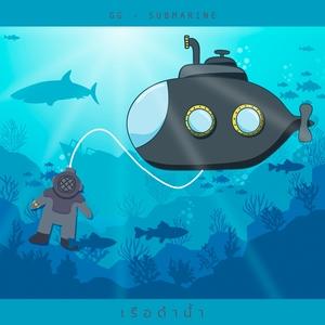 เรือดำน้ำ | GG