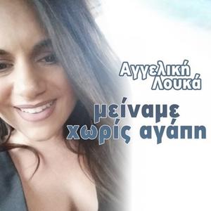 Miname Horis Agapi | Aggeliki Louka