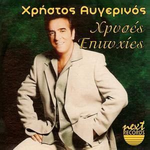 Hrises Epitihies | Christos Avgerinos