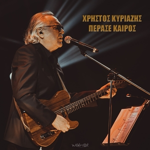 Perase Keros | Christos Kiriazis