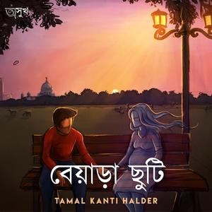 Beyara Chhuti | Tamal Kanti Halder