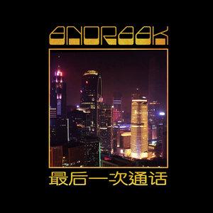 Last Call | Anoraak