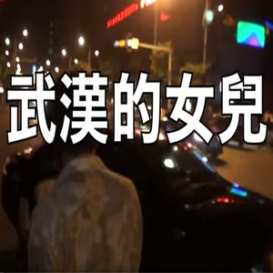 Wuhan Girl | Le Villejuif Underground