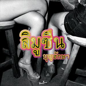 Boonghusa - EP | Limousine