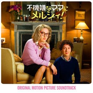 不機嫌なママにメルシィ!(オリジナル・モーション・ピクチャー・サウンドトラック)   Marie-Jeanne Serero