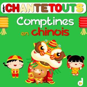 Les chantetouts: Comptines en chinois   The Countdown Kids