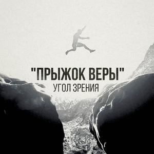Прыжок веры | Угол Зрения