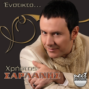 Enstikto   Christos Sarlanis