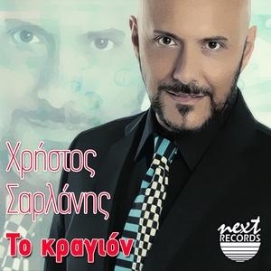 To Kragion | Christos Sarlanis