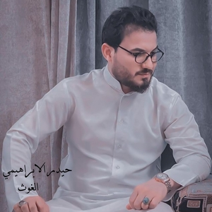 Al Ghawth | Haider Al Ibrahemi