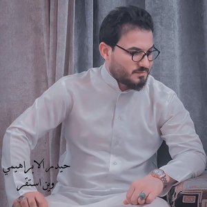 Wein Astqer | Haider Al Ibrahemi