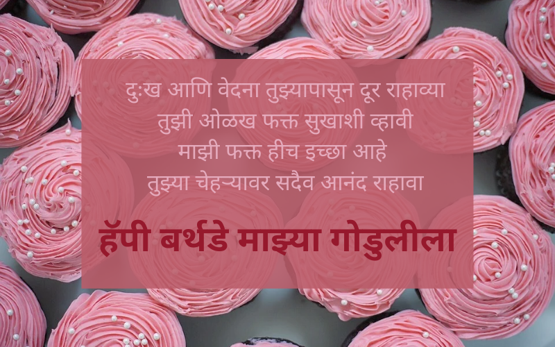 happy-birthday-wishes-for-daughter-in-marathi