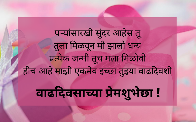 Brithday-Wishes-For-Wife-in-marathi