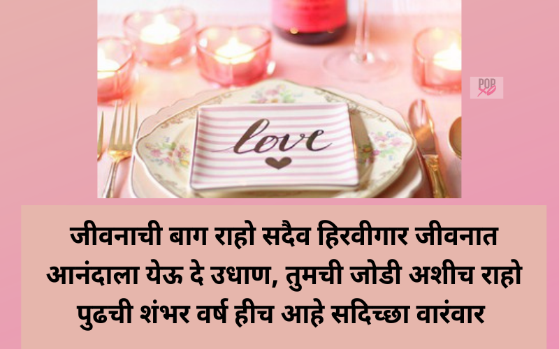 Anniversary Wishes For Couples In Marathi