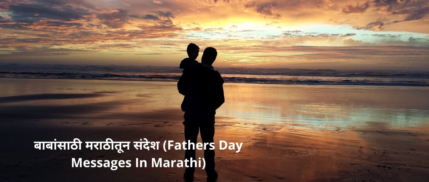fathers day message in marathi