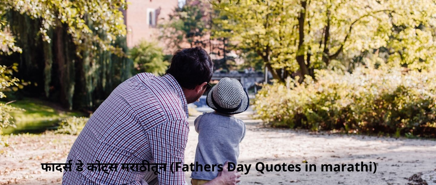 fathers day quotes in marathi 1