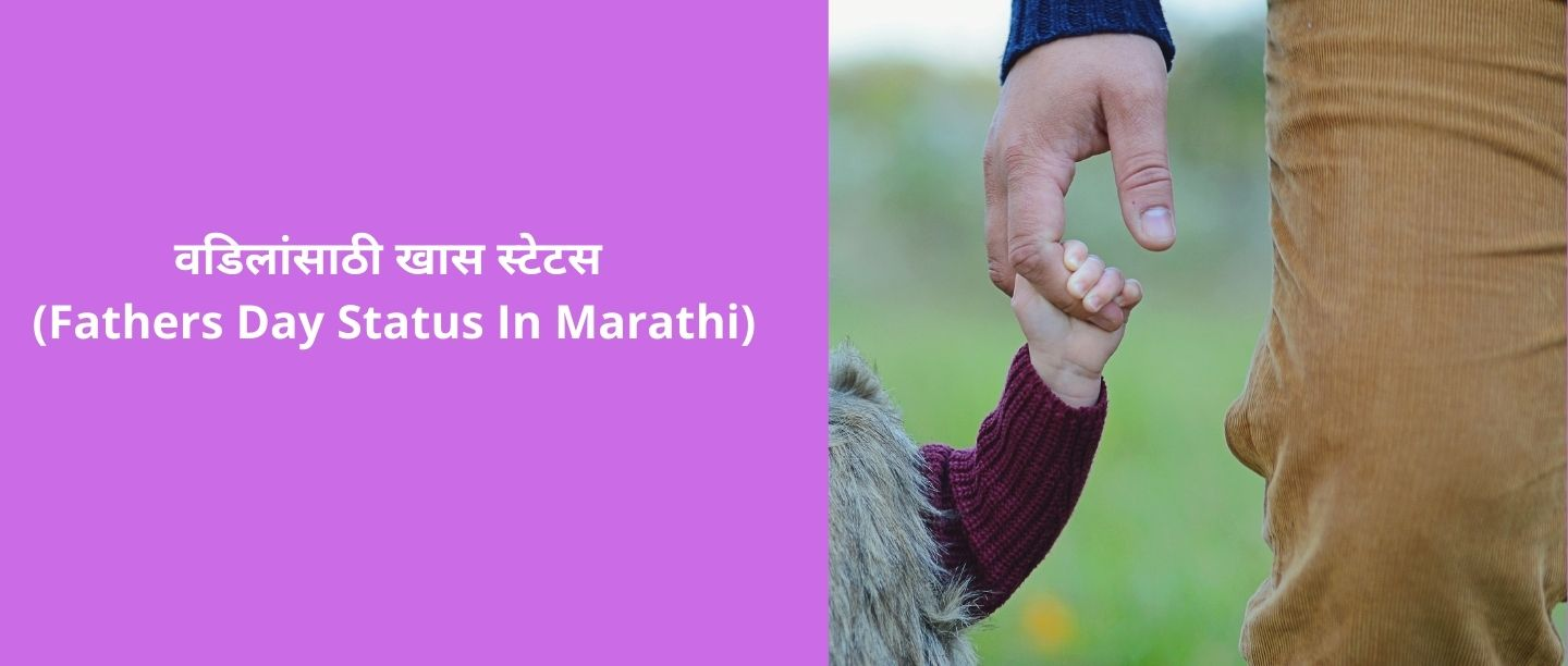 fathers day status in marathi