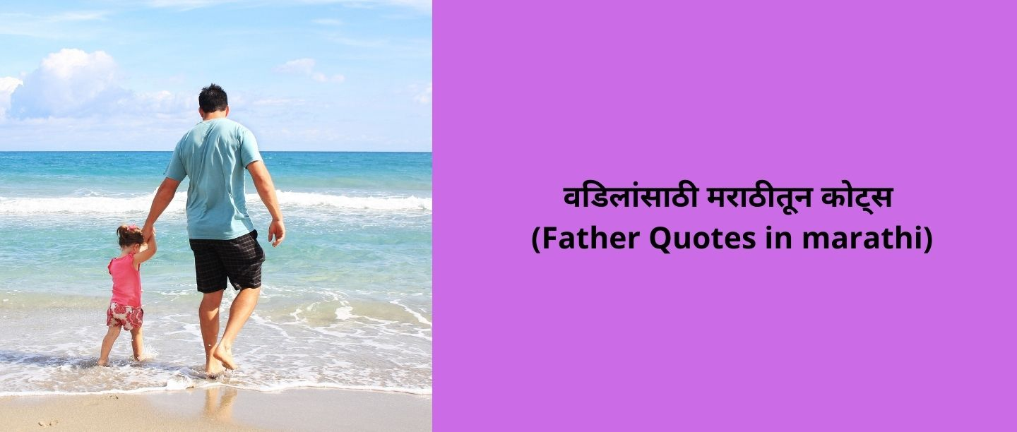 marathi quotes for father