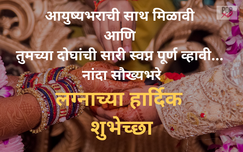 happy-married-life-wishes-in-marathi