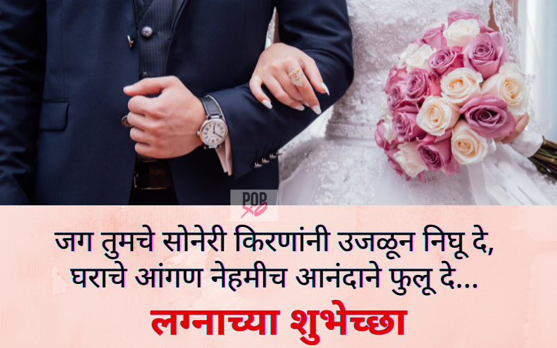 new-marriage-wishes-in-marathi