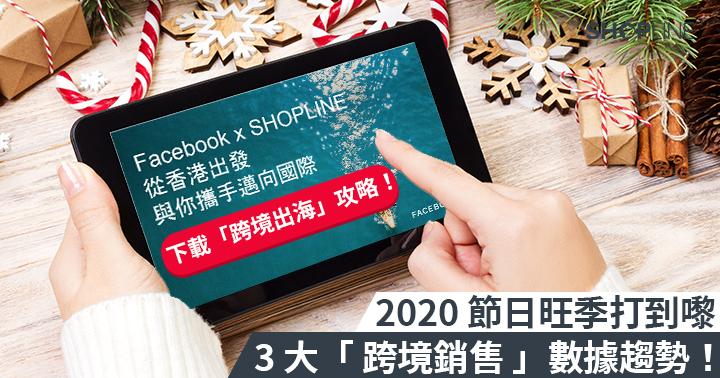 2020 節日旺季打到嚟,3 大「 跨境銷售 」數據趨勢!(下載「跨境出海」攻略!)
