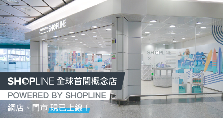 SHOPLINE 全球首間概念店:POWERED BY SHOPLINE 網店 、門市 現已上線!