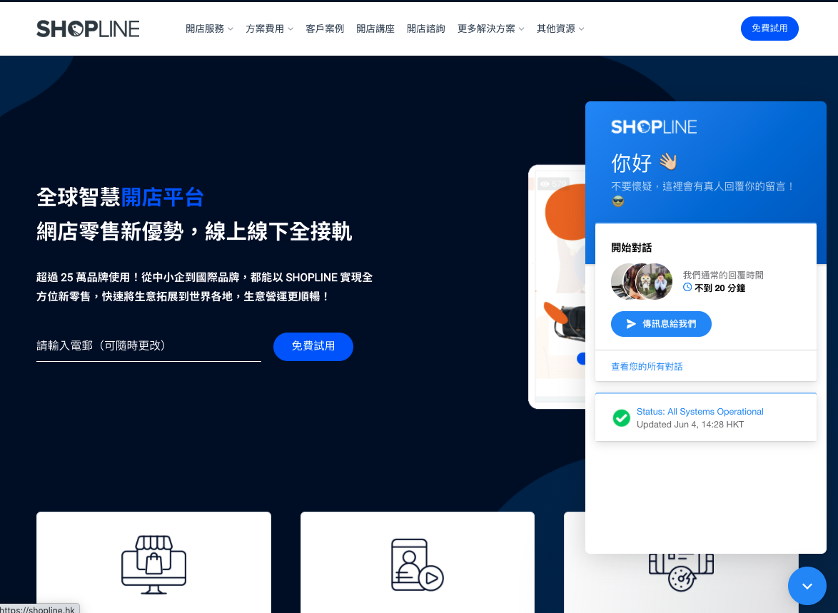 SHOPLINE customer service support with chat plugin