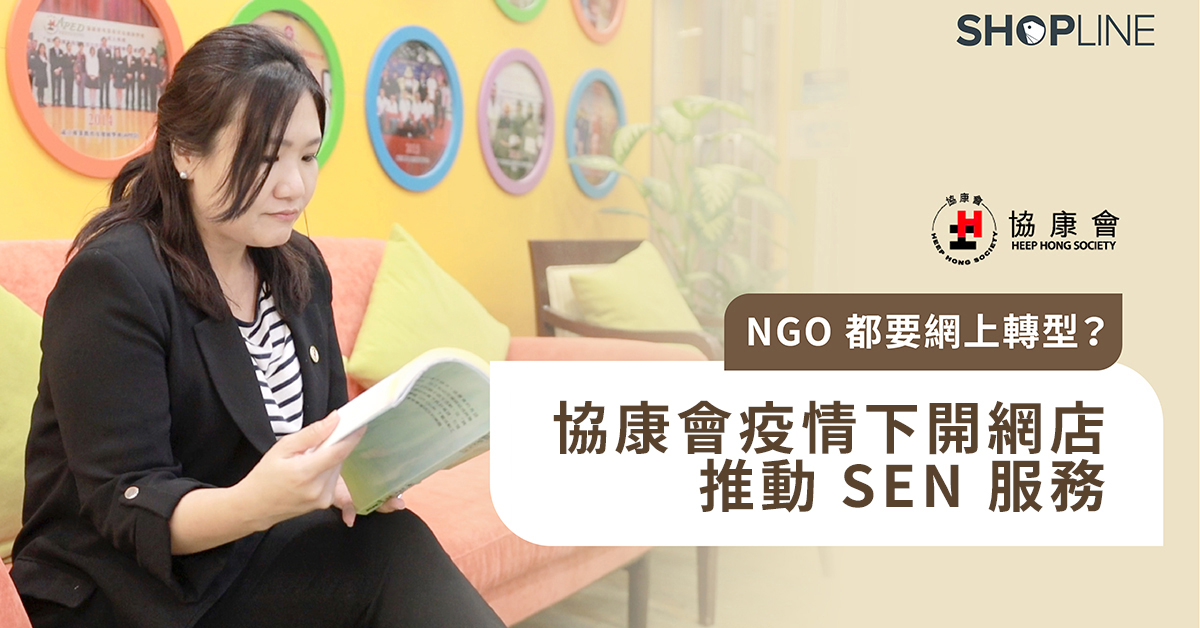 NGO online store heep hong society interview