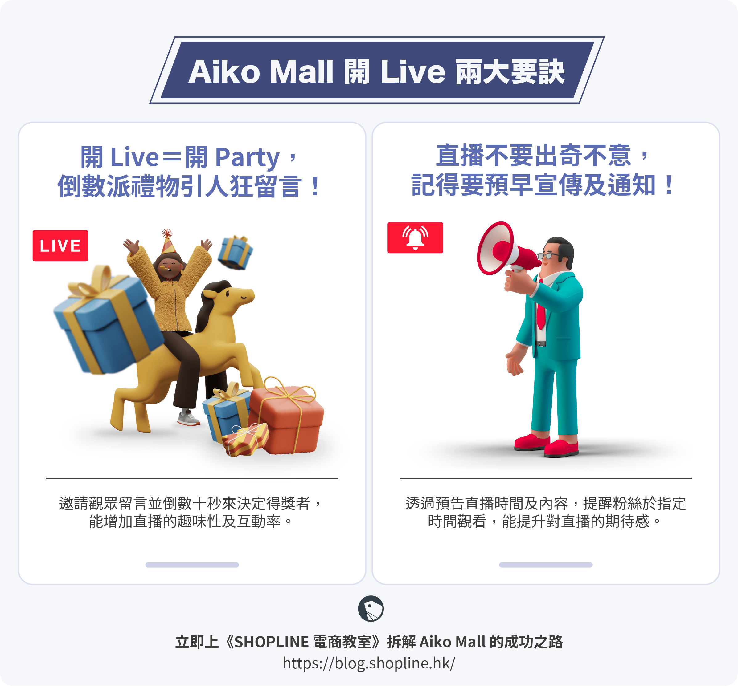 2 useful Live stream tips from Aiko Mall