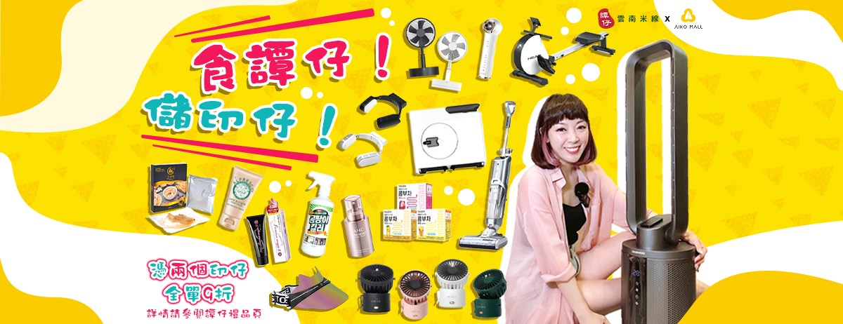 AikoMall stamp redemption promotion for fans