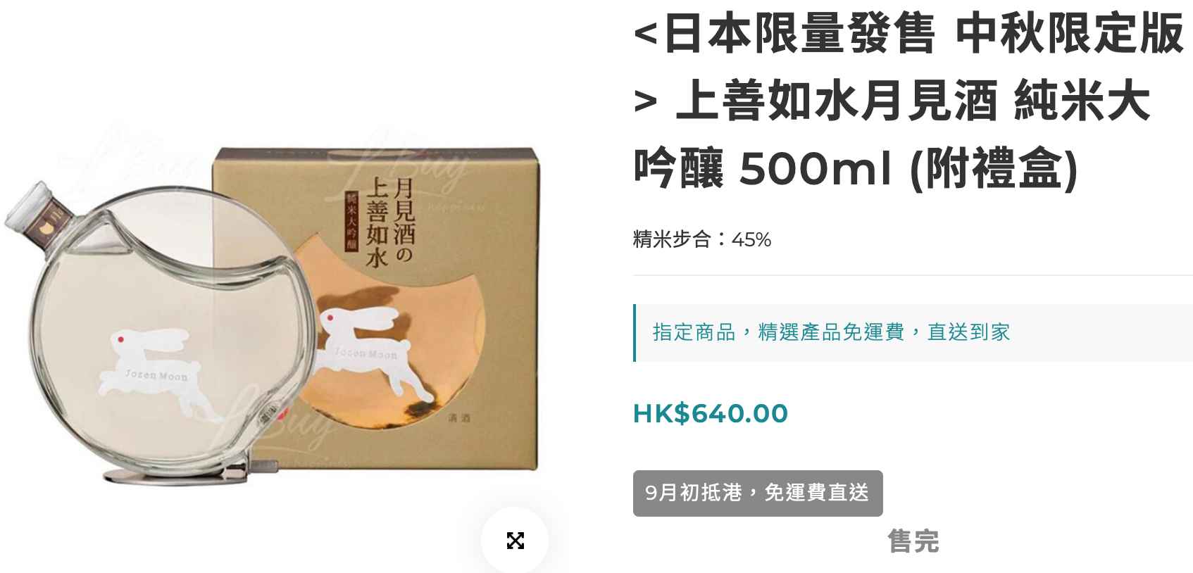 rice wine mid-autumn festival limited edition HTMall