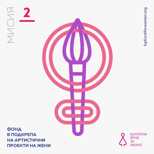 Мисия №2 - Фонд в подкрепа на артистични проекти на жени