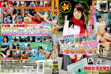 SDMS-948 : Saya Yukimi รถปันสุข ขอบุกแคมปัส avซับไทย