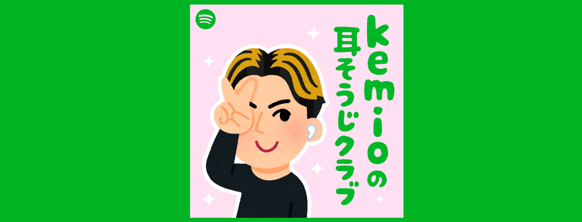 Spotify Japan Launches New Original Podcast With Influencer kemio ...