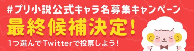 #プリ小説キャラ名前募集キャンペーン キャラクター投票