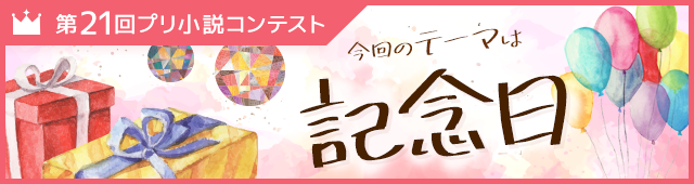 第21回プリ小説コンテスト