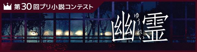 第30回プリ小説コンテスト