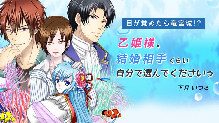 乙姫様、結婚相手くらい自分で選んでくださいっ