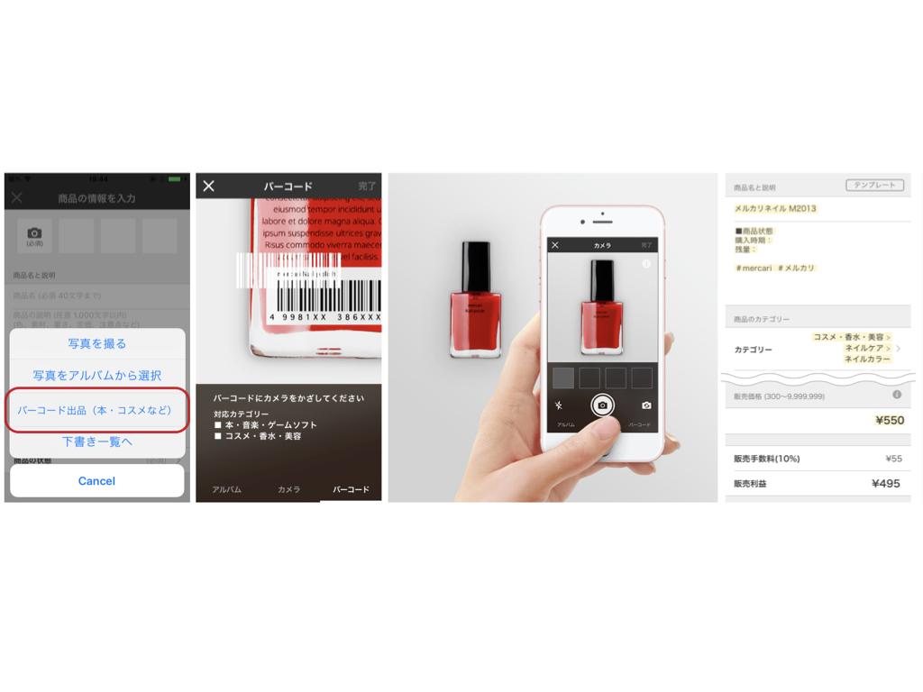 フリマアプリ「メルカリ」、バーコード出品機能がコスメカテゴリーに対応