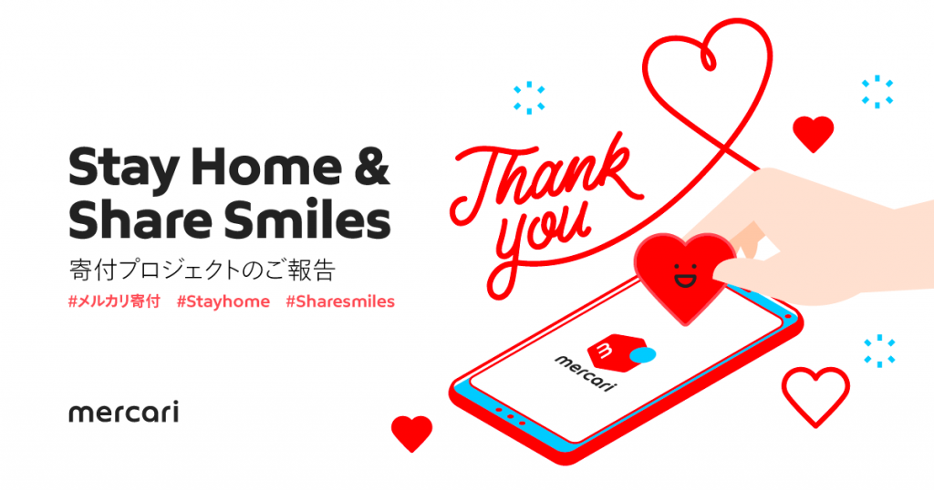 「Stay Home &#038; Share Smiles」<br />寄付プロジェクトのご報告