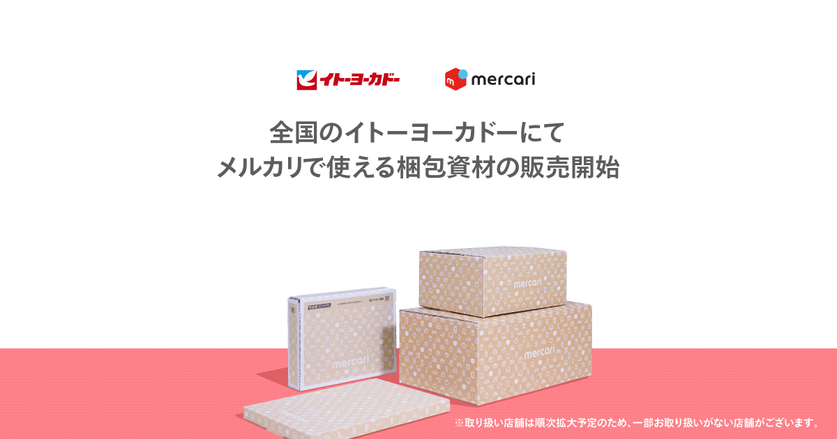 メルカリ、2020年7月1日より全国のイトーヨーカドーで フリマアプリ「メルカリ」の梱包資材を発売