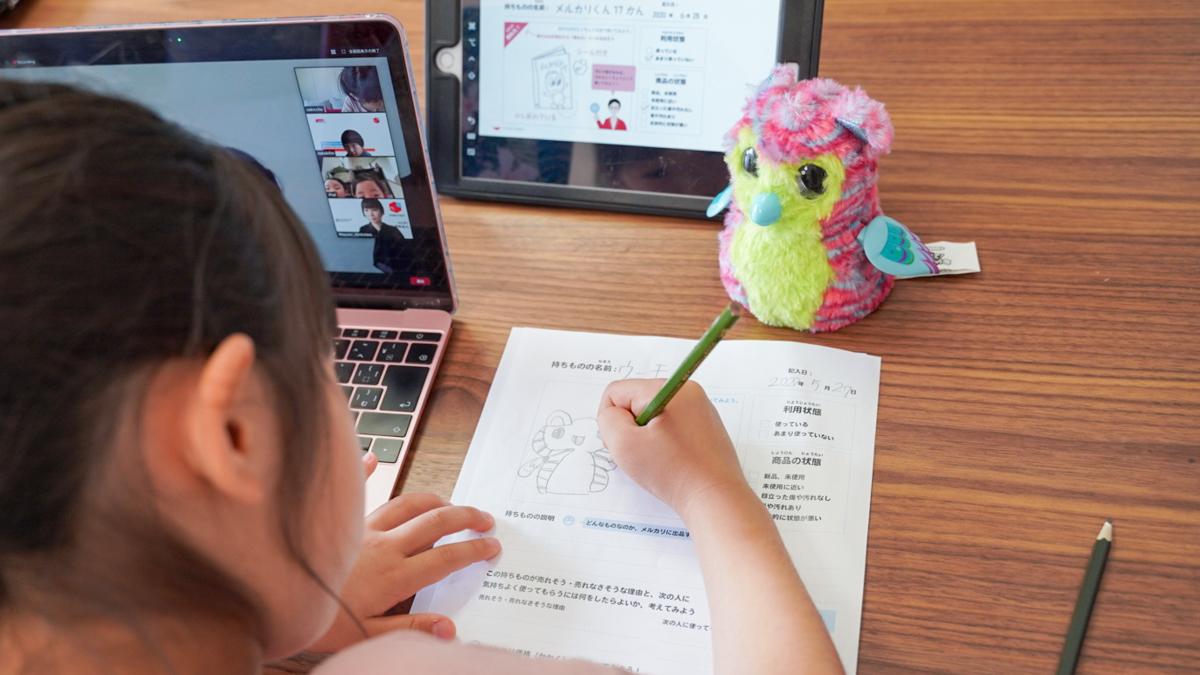 ものとお金の価値を学ぶ、小学生向け「メルカリ体験教育」プログラムを提供開始