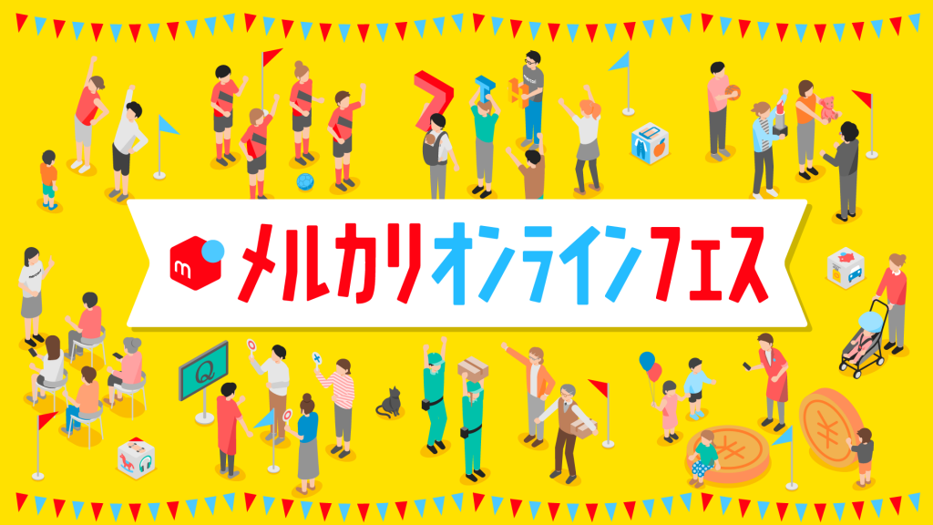 「メルカリオンラインフェス」を<br />8月22日に開催
